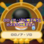 【ボンボンジャーニー】ロロノア・ゾロ(★3)のスキル評価まとめ