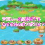 【ボンボンジャーニー】デコレー島に配置するおすすめボンボンは誰?