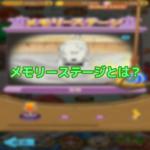 【ボンボンジャーニー】メモリーステージとは何?