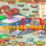 【ボンボンジャーニー】スペシャルステージとは何?