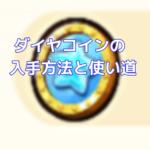 【ボンボンジャーニー】ダイヤコインの入手方法と使い道