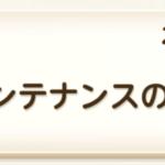 【ボンボンジャーニー】3/28サーバーメンテナンスのお知らせ